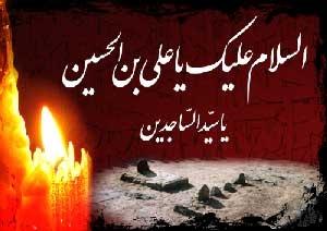 آوا - امام سجاد(ع). انحراف و تهاجم فرهنگی و سلاح نیایش